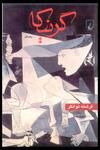 روی جلد کتاب گرنیکا از فرشته توانگر.abadan.obodan
