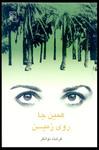 روی جلد کتاب داستان همین جا روی زمین،اثر فرشته توانگر،داستان نویس آبادانی.abadan.obodan