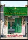 درب ورودی زیارتگاه سید محمد ابوتاوه در آبادان واقع در خیابان زند.obodan