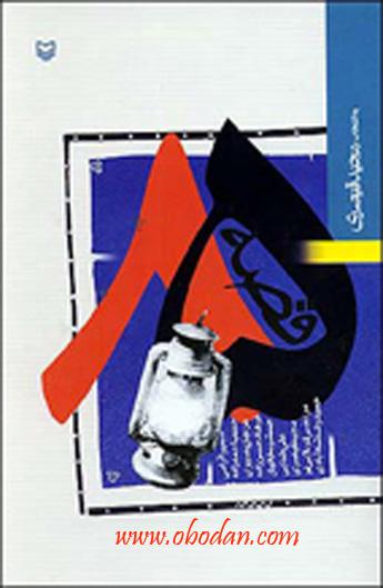 مجموعه 85 قصه،فرهاد حسن زاده،آبادان