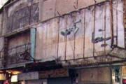 افشاگری ویکی لیکس در مورد سینما رکس آبادان