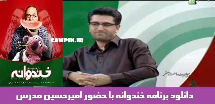 شوخی سیاسی جناب خان با امیر حسین مدرس