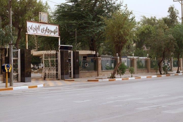 شهرداری-آبادان