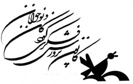 معرفی برگزیدگان جشنواره شعرخوانی «شعر آب» در آبادان