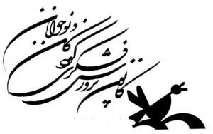 اخبار آبادان,obodan,کانون پرورش فکری,شعر کودک و نوجوان,جشنواره شعر آب,