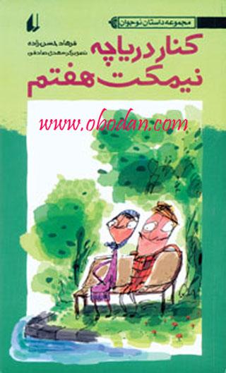 کنار دریاچه،نیمکت هفتم،فرهاد حسن زاده،آبادان