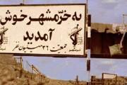 مراسم آزادسازی خرمشهر در شیراز برگزار گردید