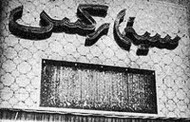 مجموعه عکس های آتش سوزی سینما رکس آبادان